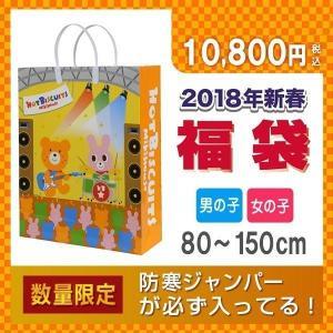2018年【ミキハウス】ホットビスケッツ1万福袋10000【10800円以上で送料無料(国内)】