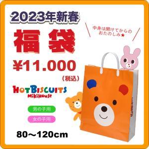 H2【ミキハウス】ホットビスケッツ 1万円2020年新春福袋【防寒無し】【予約・送料無料】