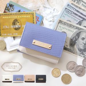 財布 三つ折り レディース コンパクト リザード レザー 本革 CLAIRE ミニ ウォレット カードケース 大容量 二つ折り クレア 軽い シンプル 大人 小さめ 薄型|ninon