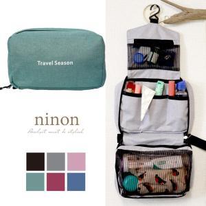 トラベルポーチ 吊り下げ セット 大きめ 洗える 旅行 収納  ポーチ リゾート バッグインバッグ 便利 多機能 かわいい おしゃれ 大人可愛い シンプル 可愛い|ninon