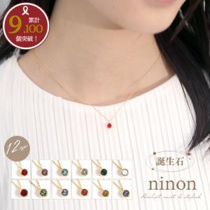 スワロフスキー 金属アレルギー対応 ネックレス レディース 金属アレルギー ジルコニア シンプル 誕生石 ゴールド シルバー 一粒 韓国 ファッション|ninon