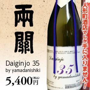日本酒 両関 大吟醸 Daiginjo 35 by yamadanishiki 720ml ninsake-ryozeki