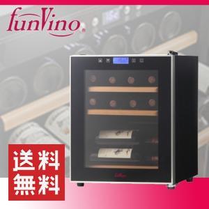 ワインクーラー ファンヴィーノ12【最大収納12本】(SW-12)|ninsake-select