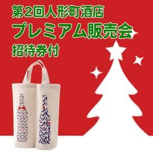 ワインバッグ 第2回人形町酒店プレミアム販売会 招待券付|ninsake-select