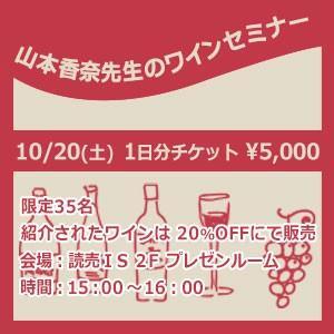 山本香奈先生 ワインセミナー  チケット  10/20 ninsake-select