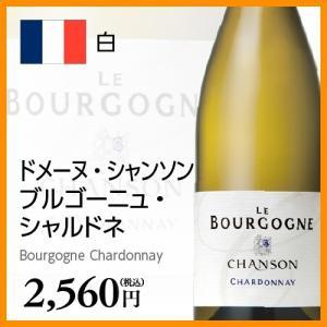 白ワイン ドメーヌ・シャンソン ブルゴーニュ・シャルドネ|ninsake-wine