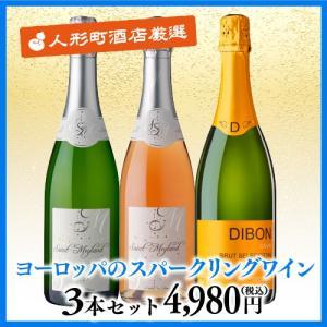 スパークリングワインセット スパークリングワイン・3本セット|ninsake-wine