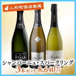 スパークリングワインセット シャンパーニュ・スパークリングワイン・3本セット|ninsake-wine