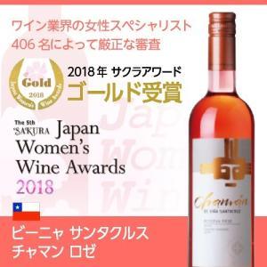 ロゼワイン ビーニャ サンタクルス  チャマン ロゼ|ninsake-wine