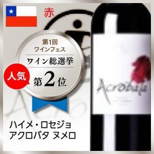 赤ワイン ハイメ・ロセジョ  アクロバタ ヌメロ 3|ninsake-wine