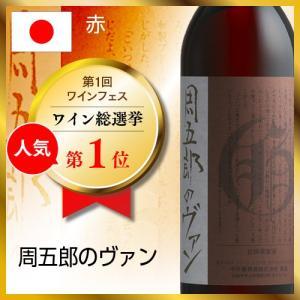 赤ワイン 周五郎のヴァン|ninsake-wine