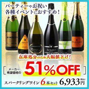 スパークリングワインセット スパークリングワイン 6本セット|ninsake-wine