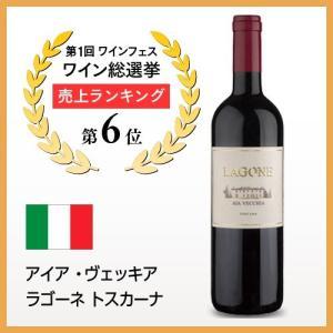 赤ワイン アイア・ヴェッキア ラゴーネ トスカーナ|ninsake-wine