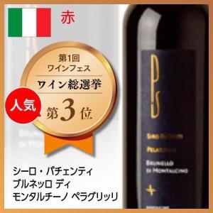 赤ワイン シーロ・パチェンティ ブルネッロ ディ モンタルチーノ ペラグリッリ|ninsake-wine