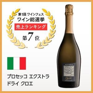 スパークリングワイン アルテア プロッセコ ドライ クロエ|ninsake-wine
