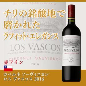 赤ワイン カベルネ ソーヴィニヨン ロス ヴァスコス  2016|ninsake-wine