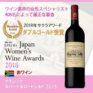 赤ワイン クラシック ルパート&ロートシルト  2015|ninsake-wine