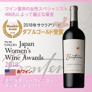 赤ワイン カベルネ ソーヴィニヨン ボンテッラ  2015|ninsake-wine