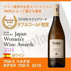 白ワイン プロトス ベルデホ ボデガス プロトス  2016 ninsake-wine