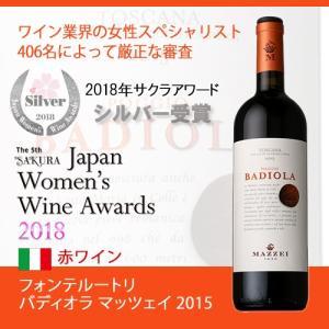 赤ワイン フォンテルートリ バディオラ マッツェイ  2015|ninsake-wine