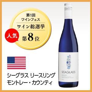 白ワイン シーグラス リースリング モントレー・カウンティ|ninsake-wine
