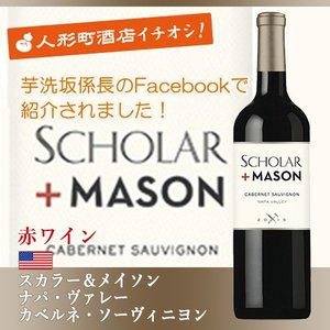 赤ワイン スカラー&メイソン ナパ・ヴァレー カベルネ・ソーヴィニヨン|ninsake-wine