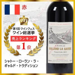 赤ワイン  シャトー・ローラン・ラ・ギャルド トラディション 2011|ninsake-wine