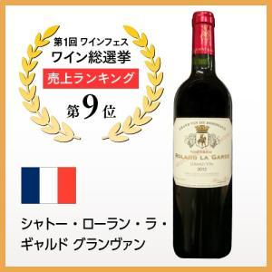 赤ワイン  シャトー・ローラン・ラ・ギャルド  グランヴァン|ninsake-wine
