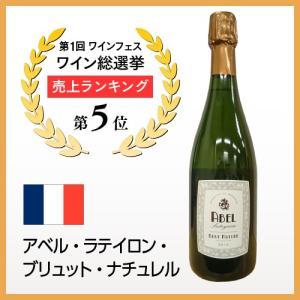 スパークリングワイン アベル・ラテイロン・ブリュット・ナチュレル|ninsake-wine