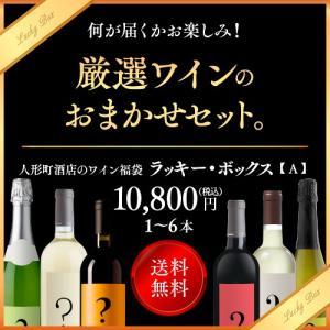 ワインセット 人形町酒店のワイン福袋 ラッキー・ボックスA|ninsake-wine