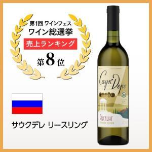 白ワイン サウクデレ リースリング|ninsake-wine