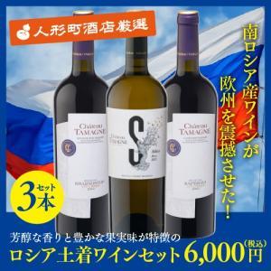 ワインセット 赤ワイン 白ワイン ロシア土着ワインセット|ninsake-wine