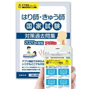 2020年度版はり師きゅう師国家試験対策過去問題集 アプリ付き