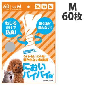 臭わない袋 防臭袋 においバイバイ袋 ペット うんち処理用 Mサイズ 60枚 うんち におわない 袋 消臭袋|nioi-byebye-shop