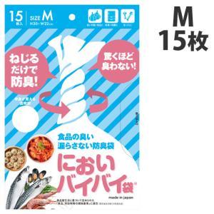 臭わない袋 中身が見える 防臭袋 においバイバイ袋 キッチン用 Mサイズ 15枚 生ごみ におわない 袋 消臭袋|nioi-byebye-shop
