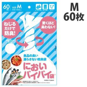 臭わない袋 中身が見える 防臭袋 においバイバイ袋 キッチン用 Mサイズ 60枚 生ごみ におわない 袋 消臭袋|nioi-byebye-shop