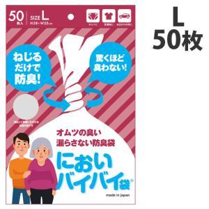 臭わない袋 防臭袋 においバイバイ袋 大人おむつ用 Lサイズ 50枚 介護 におわない 袋 消臭袋|nioi-byebye-shop