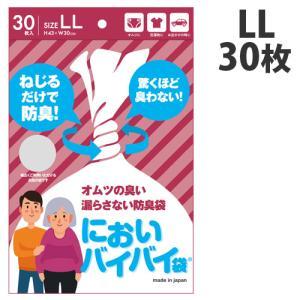 臭わない袋 防臭袋 においバイバイ袋 大人おむつ用 LLサイズ 30枚 介護 におわない 袋 消臭袋|nioi-byebye-shop