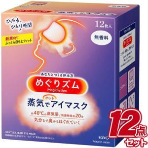 【1個あたり @875円!】  働き続けた目をあったか蒸気で包み込むアイマスク。 心地よい蒸気が目と...