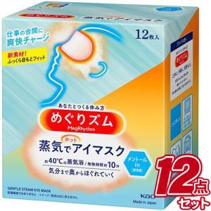 【1個あたり @875円!】  心地よい蒸気が目と目もとを温かく包み込むアイマスク。 仕事・勉強・ド...