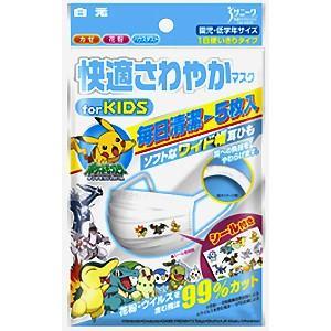 サニーク 快適さわやかマスク ポケモン 5枚入 キッズ(3個セット)子供 キャラクター