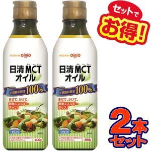 日清 MCTオイル 400g (2本セット)の関連商品10