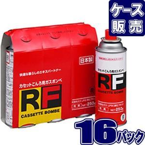 RFボンベ  3本パック(ケース16入)48本 ニチガス カセットボンベ 日本瓦斯