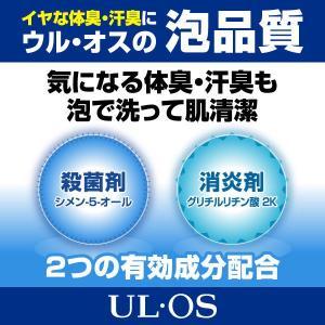 ウルオス ボディソープ 詰め替え 420ml (3点セット)UL・OS 薬用スキンウォッシュ 大塚製薬 niono 02