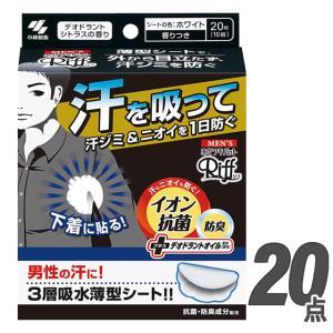 メンズ あせワキパット リフ 20枚 ホワイト (ケース20...