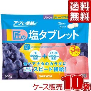 【1袋あたり @1,650円!】  ◆匠の塩飴が形を変え、塩タブレットとして登場! ◆噛んで食べるこ...