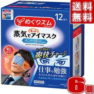【1個あたり @950円!】  心地よい蒸気が目と目もとを温かく包み込むアイマスク。 仕事・勉強・ド...