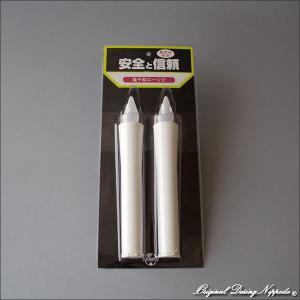 創価学会仏壇 電子和ローソク 電池式 2灯用|nipodo
