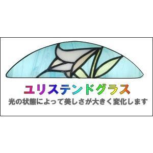 創価学会仏壇SGI専門 クリスタルユリ ステンドグラス 仏具 付属品 LED照明付|nipodo|18