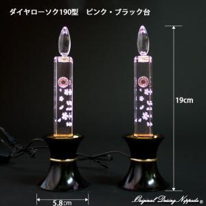 創価学会仏壇 LEDダイヤローソク20型ピンク 黒台|nipodo
